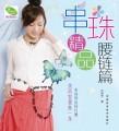 串珠精品腰链篇(原价19元)