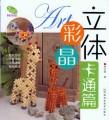 立体彩晶卡通篇(原价16.9元)