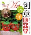 创意环保DIY(原价22元)