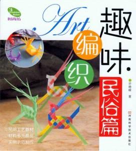 趣味编织民俗篇(原价16.9元)