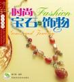 时尚宝石与饰物(原价24元)