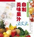 自制美味果汁353种