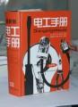 电工手册(最新版)