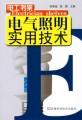 电工书架:电气照明实用技术