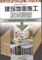 建筑施工技术问答丛书:建筑地面施工技术问答