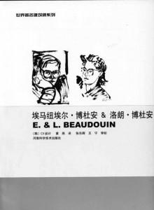 埃马纽埃尔•博杜安&洛朗•博杜安- 世界著名建筑师系列