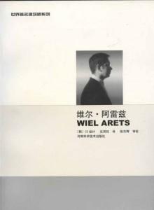 维尔•阿雷兹- 世界著名建筑师系列