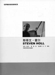 斯蒂文•霍尔- 世界著名建筑师系列
