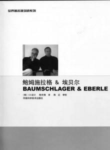 鲍姆施拉格&埃贝尔-世界著名建筑师系列