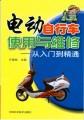 电动自行车使用与维护:从入门到精通