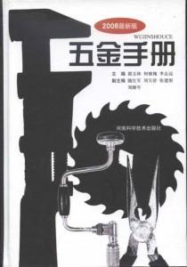 五金手册(2006最新版)