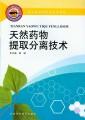 药学类高职高专系列教材:天然药物提取分离技术