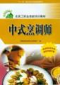 农民工职业技能培训教材:中式烹饪师