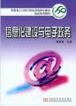 河南省人口和计划生育信息化建设培训系列教材:信息化建设与电子政务