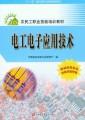农民工职业技能培训教材:电工电子应用技术