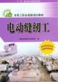 农民工职业技能培训教材:电动缝纫工