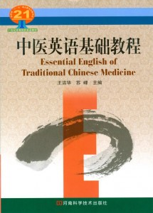 21世纪高等院校英语教材:中医英语基础教程