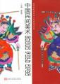高等院校艺术设计专业系列教材:中国民间美术