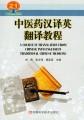 21世纪高等院校英语教材:中医药汉译英翻译教程