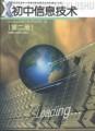 初中信息技术(第二册)