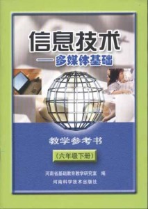 信息技术教学参考书(六年级下册)
