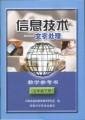 信息技术教学参考书(五年级下册)