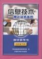 信息技术教学参考书(四年级下册)