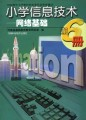 小学信息技术—网络基础(第6册)
