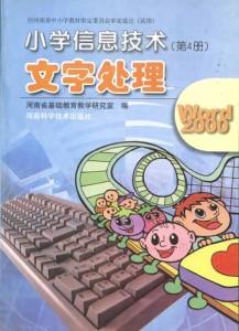 小学信息技术—文字处理(第4册)