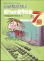 小学信息技术—用Flash制作动画(第7册)