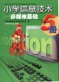 小学信息技术—多媒体基础(第5册)