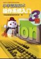 小学信息技术—操作系统入门(第3册)