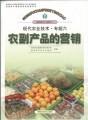 农副产品的营销(普通高中课程标准实验教科书·通用技术·选修4)