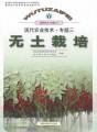 无土栽培(普通高中课程标准实验教科书•通用技术•选修4)