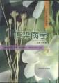 传染病学(卫生职业教育专科教材·供临床医学、药学、中西医结合、预防医学等专业用)