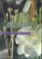 影像诊断学(卫生职业教育专科教材•供临床医学、药学、中西医结合、预防医学等专业用)
