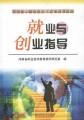 河南省中等职业技术教育规划教材:就业与创业指导