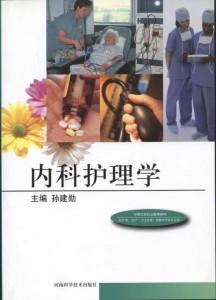 中等卫生职业教育教材:内科护理学(供护理、助产、卫生保健、康复技术等专业用)
