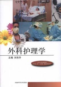 中等卫生职业教育教材:外科护理学