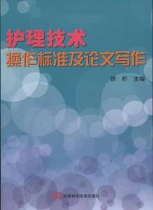 护理技术(三年制护理专业技能型紧缺人才培养教材)