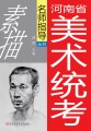 河南省美术统考名师指导丛书:素描
