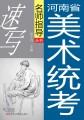 河南省美术统考名师指导丛书:速写