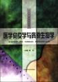 医学免疫学与病原生物学(卫生职业教育专科教材•供临床医学、药学、中西医结合、预防医学等专业用)