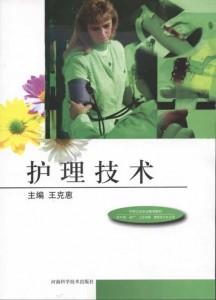 中等卫生职业教育教材:护理技术