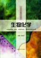 生物化学(供临床医学、药学、中西医结合、预防医学等专业用)