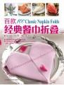 百款经典餐巾折叠(原价46元)