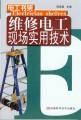 电工书架:维修电工现场实用技术