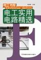 电工书架:电工实用电路精选