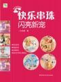快乐串珠·闪亮新宠(原价20元)