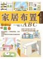 家居布置ABC